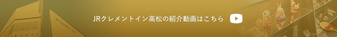 JRクレメントイン高松の紹介動画はこちら